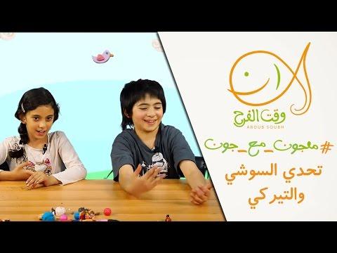 #معجون_مع_جون: تحدي السوشي والتيركي