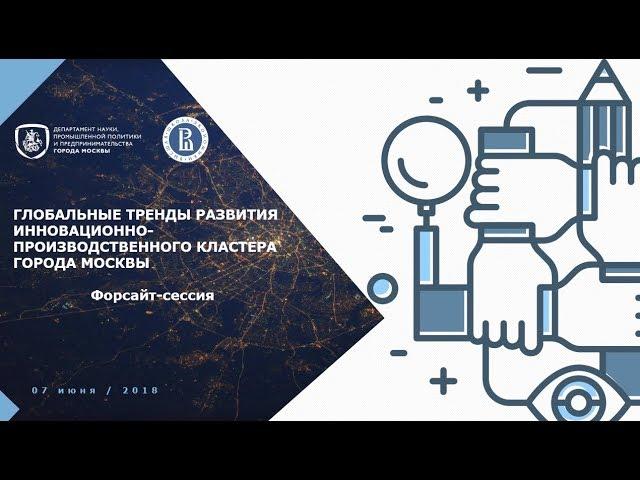 Форсайт-сессия «Глобальные тренды развития инновационно-производственного кластера Москвы»