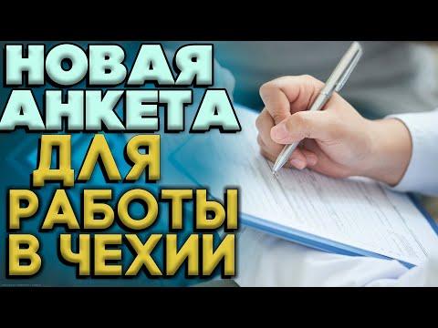 Новая анкета для работы в Чехии по программе Режим Украина