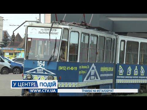 Телеканал C-TV: Трамваї на металобрухт