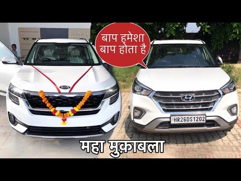 💥 Kia Seltos Vs Hyundai Creta 🔥   बाप हमेशा बाप होता है 💪🏼   Which One to Buy?
