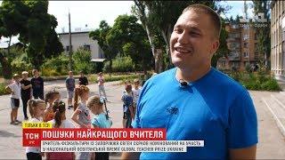 Кандидати Global Teacher Prize: історія майстра спорту і вчителя Євгена Сєркова