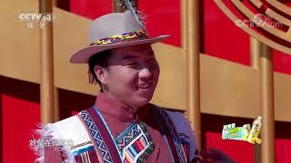 [喜上加喜]爱好唱歌的女嘉宾走哪唱哪 不愧是傈僳族百灵鸟| CCTV综艺