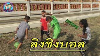ลิงชิงบอล 🙉 เกมสนุกๆโดนแกล้ง l น้องใยไหม kids snook