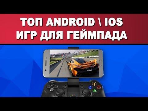 Игры Для Геймпада На Андроид и Ios. Топ 10 + Бонус (Часть 2)