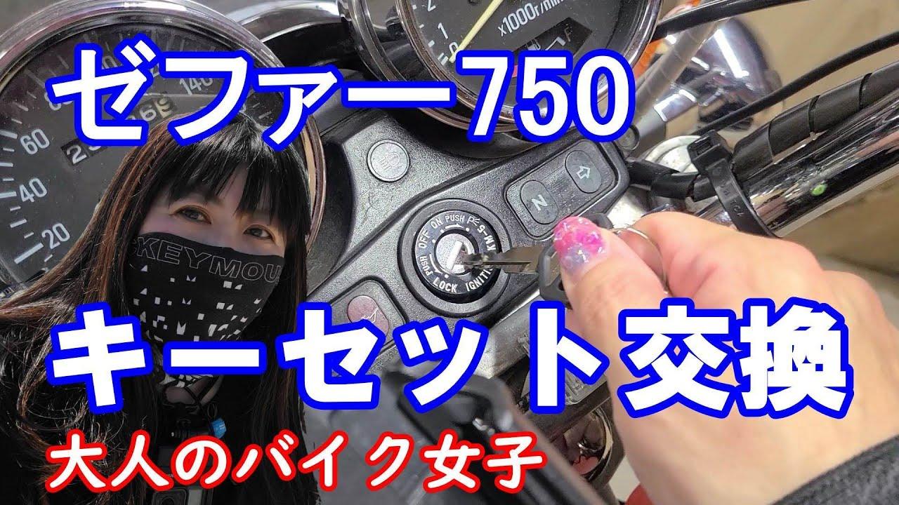 【ゼファー750】純正キーシリンダー交換【バイク女子】