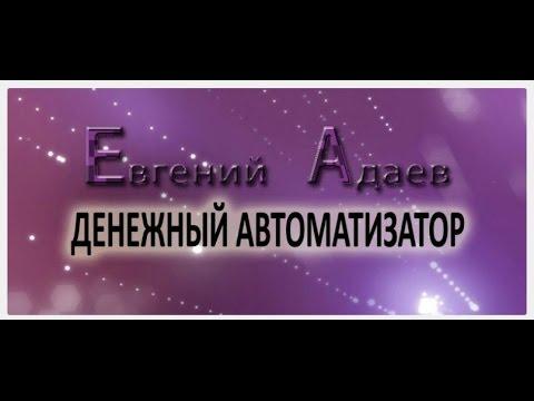 ДЕНЕЖНЫЙ АВТОМАТИЗАТОР ЕВГЕНИЙ АДАЕВ СКАЧАТЬ БЕСПЛАТНО