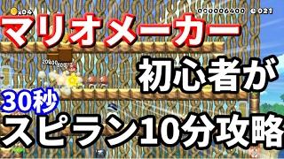 【マリオメーカー】スピードラン初挑戦で攻略するぞ!
