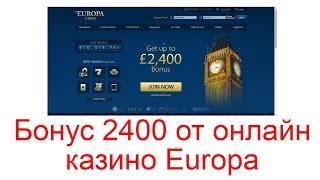 Казино Европа Онлайн Бонус $ От | азартная игра казино европа