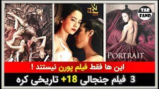 این ها فقط فیلم پورن نیستند ! 3 فیلم جنجالی +18 تاریخی کره / Three ...
