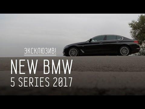 ЭКСКЛЮЗИВ NEW BMW 5 SERIES 2017 G30. ПЕРВЫЙ ТЕСТ
