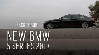 ЭКСКЛЮЗИВ! NEW BMW 5 SERIES 2017 G30  ПЕРВЫЙ ТЕСТ