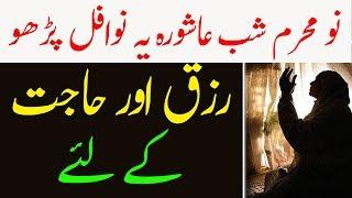 9 Muharram Shabe Ashura Yeh Wazifa Parho Khas Nawafil Ki Ibadat Apko Boht Kuch Deskti Hai