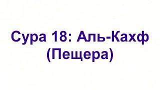 Ахьмад Гулиев Сура 18: Аль-Кахф (Пещера)