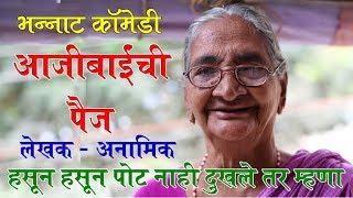आजीबाईची पैज   हसून हसून पोट नाही दुखले तर म्हणा   Full Marathi Comedy   Snehpreeti