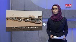موجز الاخبار | 04 - 04 - 2020 | تقديم صفاء عبدالعزيز | يمن شباب