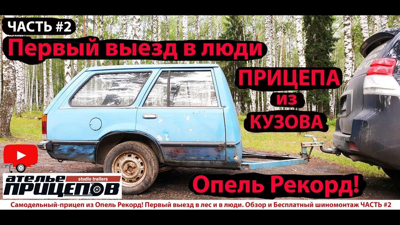 ЧАСТЬ #2 Обзор Прицепа из Опеля, Грузим диски и Шиномонтаж на районе (АВТОЗАВОДСКИЙ) Opel Rekord