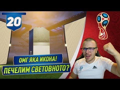 FIFA 18 WORLD CUP ПАКНАХМЕ НОВА БРУТАЛНА ИКОНА! МАЖЕМ НАРЕД ЗА НОВА СВЕТОВНА КУПА!