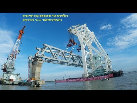 Padma bridge 1st span deployed at Padma River- 30-09-2017