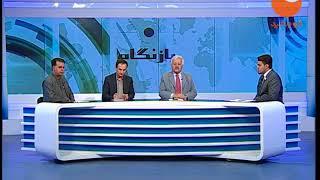 Video BAZ NEGAH   EP 1133 01 10 2017 بازنگاه ـ سفر رئیس ستاد ارتش پاکستان به افغانستان download MP3, 3GP, MP4, WEBM, AVI, FLV Oktober 2018