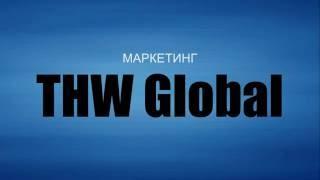 Короткая презентация THW Global - СУПЕР!!!   Удалённая работа без вложений(Дорогие друзья! Появился новый иностранный проект THW Global в нашем интернет пространстве, который даёт возм..., 2016-07-09T14:21:22.000Z)