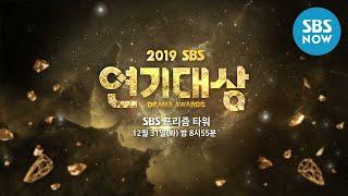 [2019 SBS 연기대상] 예고 '늘 우리 곁에 함께해 준 SBS드라마 2019 마지막도 함께'/ SBS Drama Awards Preview I SBS NOW