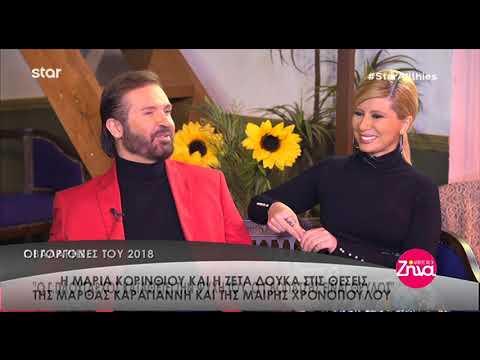 """Entertv: Μαρία Κορινθίου- Ζέτα Δούκα: Μιλούν για την παράσταση """"Γοργόνες και μάγκες"""" Β'"""