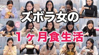 120万登録のズボラ女が送る1ヶ月食生活&ヘアケア