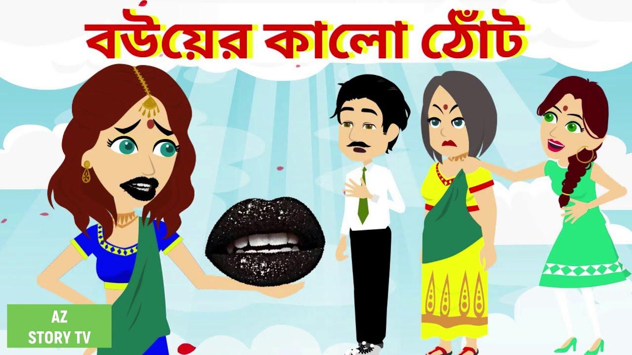 Bouer kalo thoth   Bengali Story   Jadur golpo   AZ Story TV   বউয়ের কালো ঠোঁট