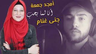 أغنية (انا لما بحب) بصوت أجمل بنت سورية😻!! أمجد جمعة_ أحساس ولا اروع من هيك😍_Ana Lamma b7b_Amjad