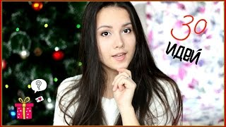 видео Что подарить любимому на Новый год 2018