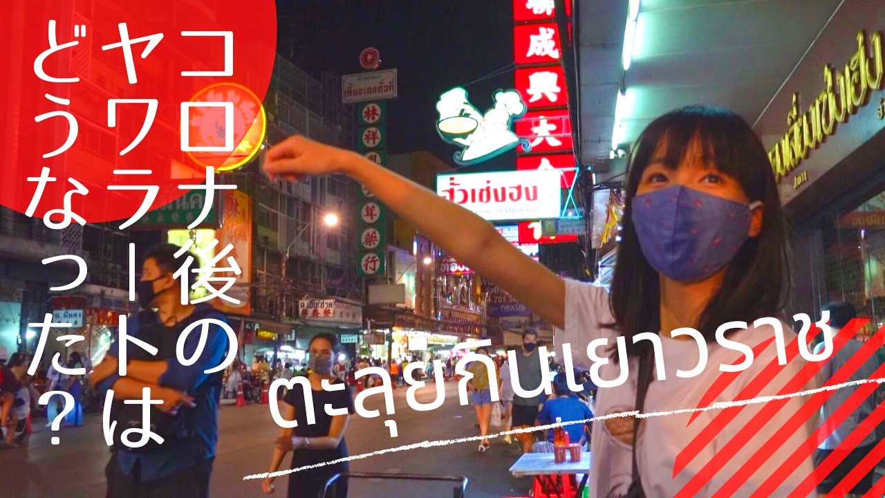 大復活したバンコク中華街でストリートフード食べ歩き!【タイ・ヤワラート】[เยาวราช]