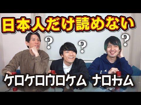 東大生なら「日本人には読めないフォント」も読める?