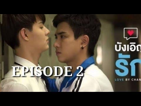 (ENG SUB) FULL:  LOVE BY CHANCE บังเอิญรัก || EPISODE 2