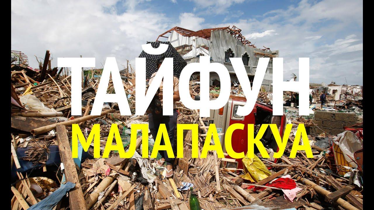 Тайфун на Malapascua Филиппины своими глазами