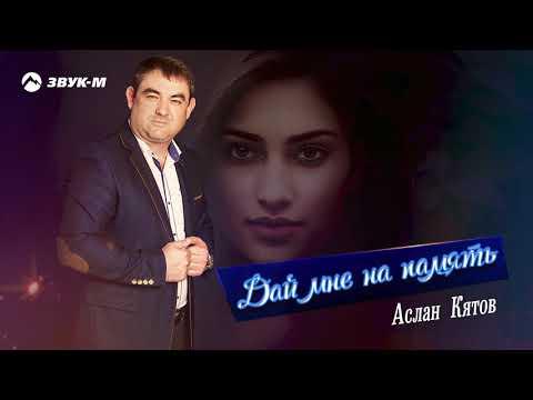 Аслан Кятов - Дай мне улыбку | Премьера трека 2019