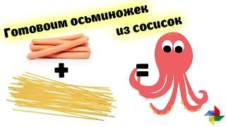 Готовим осьминогов из сосисок ○ Cooking octopus of sausages