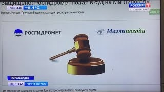 видео Лицензия Росгидромета