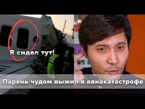 Авиакатастрофа в Алматы.