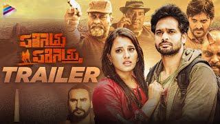 Parigettu Parigettu Telugu Movie Trailer | Surya Srinivas | Amrita Acharya | Ramakrishna Thota Image