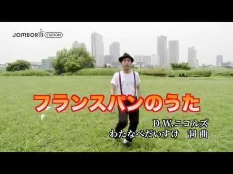 D.W.ニコルズ「フランスパンのうた」Music Video(歌詞付き)