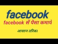 How To Make Money On Facebook in hindi