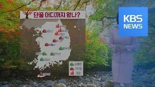 [날씨] 낮 기온 어제보다 올라…내일까지 맑고 포근 / KBS뉴스(News)