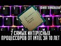 7 самых интересных и народных процессоров от Intel за ближайшие 10 лет