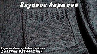 13* Вязание кармана для кардигана спицами