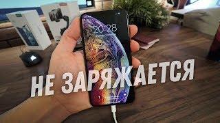 Новий iPhone XS вже не заряджається! Ну як так?