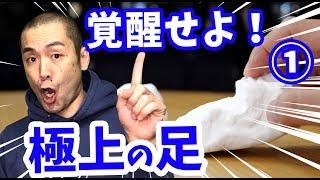 【剣道 Kendo】上達したけりゃ「足」を覚醒させろ!1/3  How to prepare your both feet.【百秀武道具店 Hyakusyu Kendo】