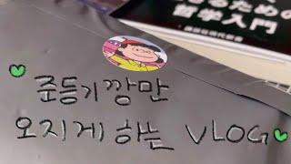 [시즈니 브이로그#6] 강의중에 준등기깡하는 vlog