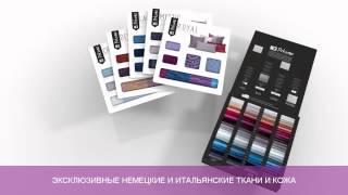 видео Купить эксклюзивные ткани