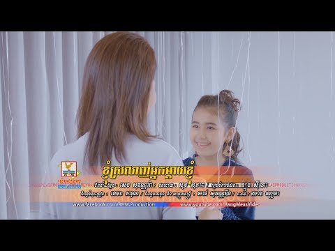Knhom Slanh Neak Mday Knhom - Sok Socheata [OFFICIAL MV]